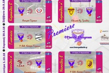 Πρόγραμμα Αγώνων Εβδομάδας 29.09-01.10.18