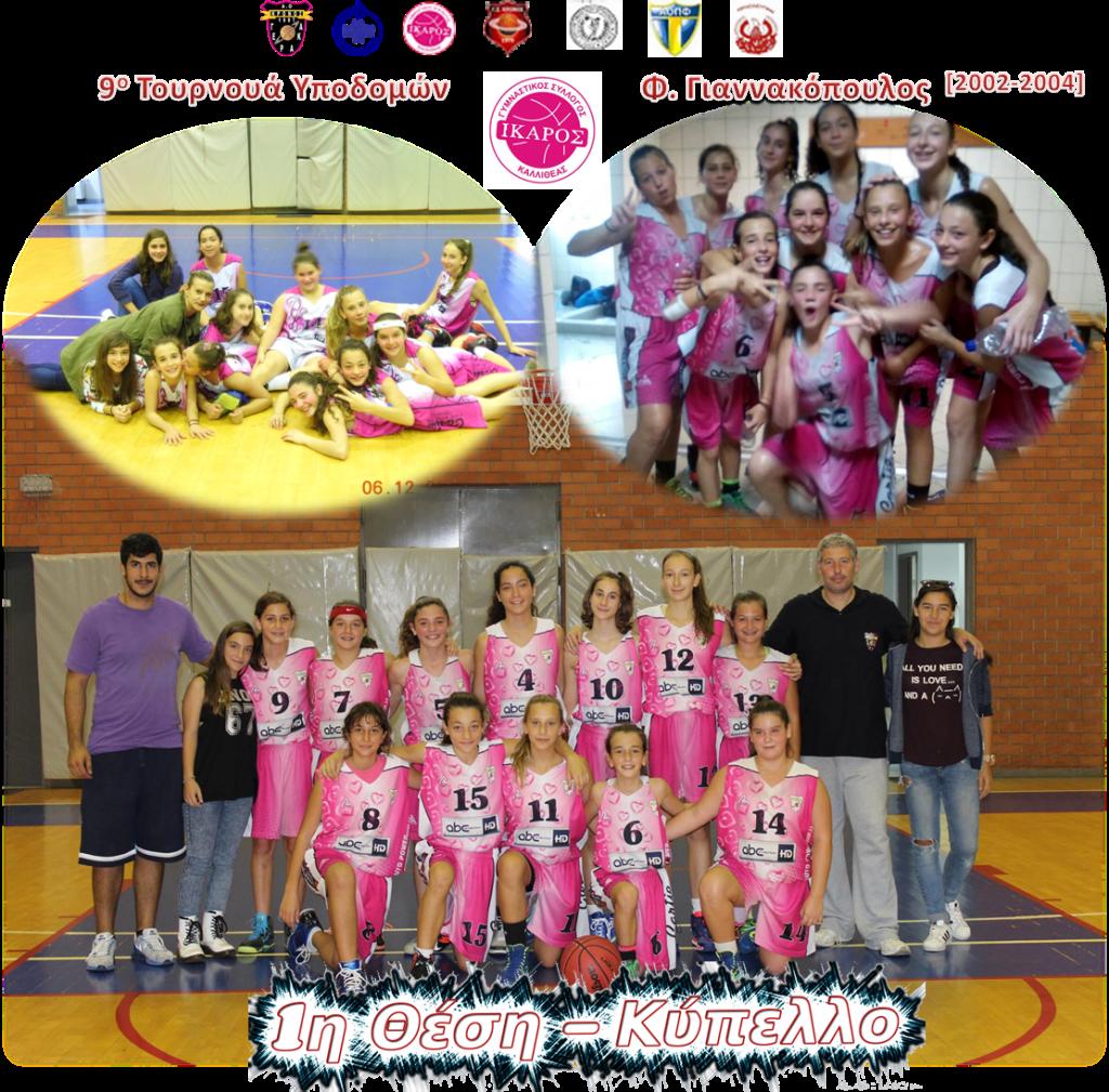 Tournament_Ikaros_2015-2016_Kronos_Cup