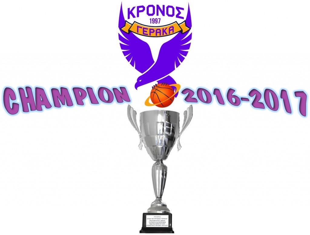 Pagkorasides_Champions_2016-2017