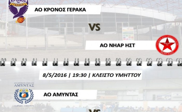 Πρόγραμμα Αγώνων Εβδομάδας 07.05 – 08.05.2016