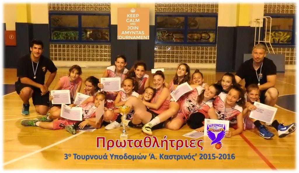 Amyntas_3rd_Tournament_Ypodomon_Cup_Winners_2015-2016