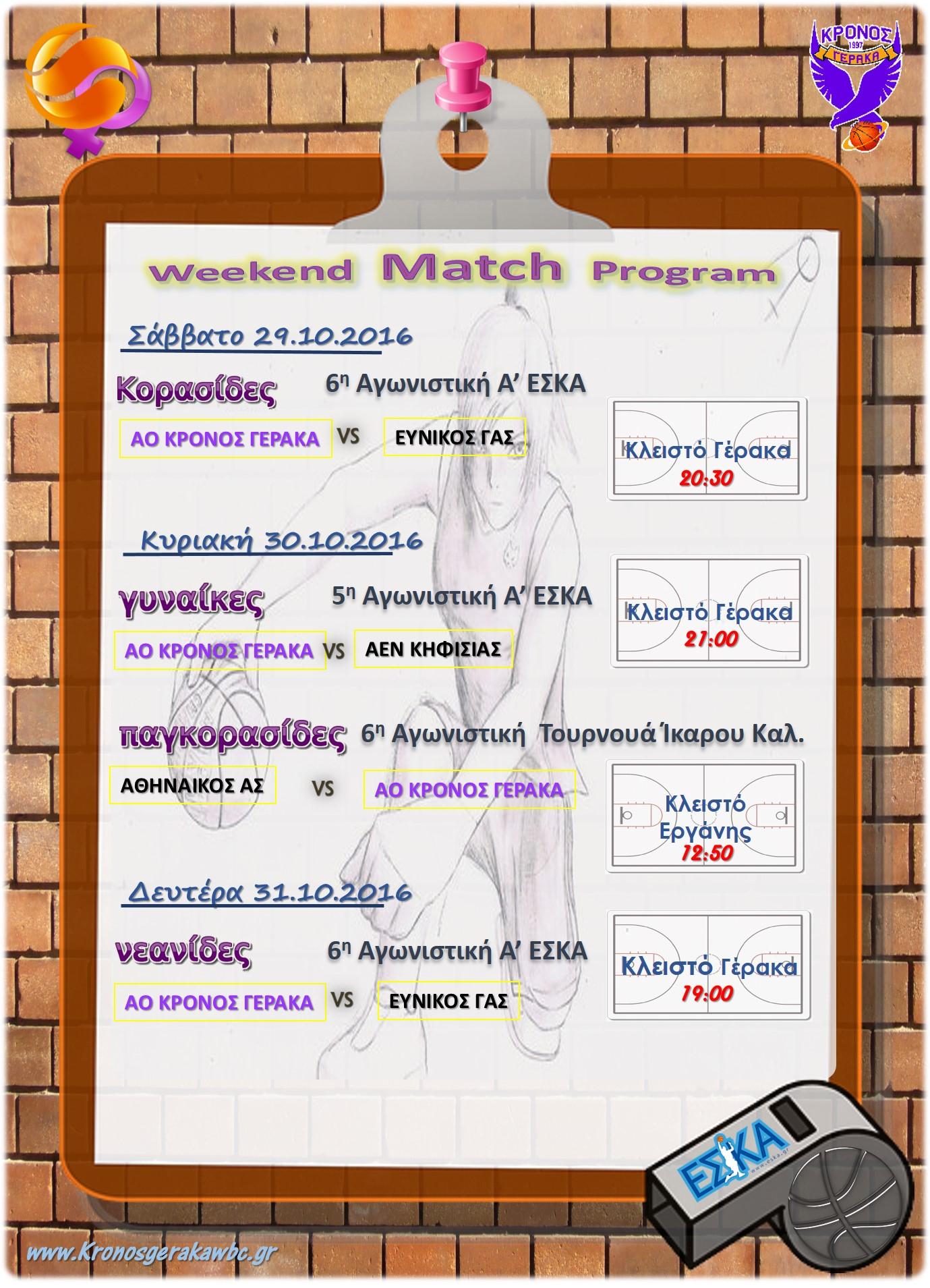 Πρόγραμμα Αγώνων Εβδομάδας 29-31.10.2016