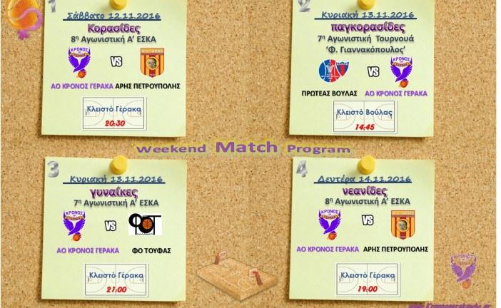 Πρόγραμμα Αγώνων Εβδομάδας 12-14.11.2016