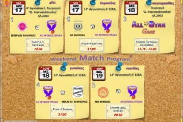 Πρόγραμμα Αγώνων Εβδομάδας 17-19.12.2016