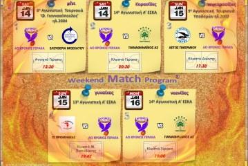 Πρόγραμμα Αγώνων Εβδομάδας 14-16.01.2017