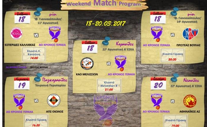 Πρόγραμμα Αγώνων Εβδομάδας 18-20.03.2017