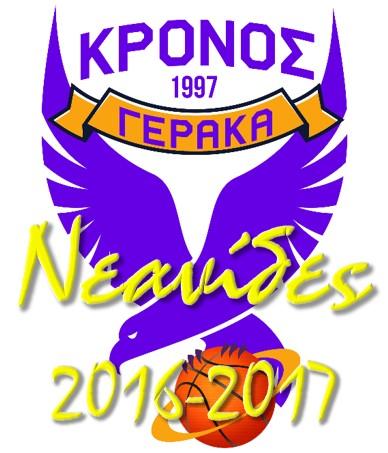 Neanides_2016-2017_logo