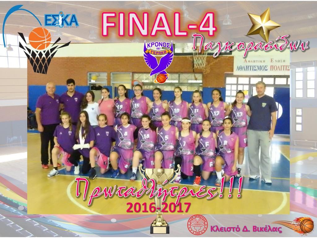 Pagkorasides_2016-2017_KRONOS_Champions