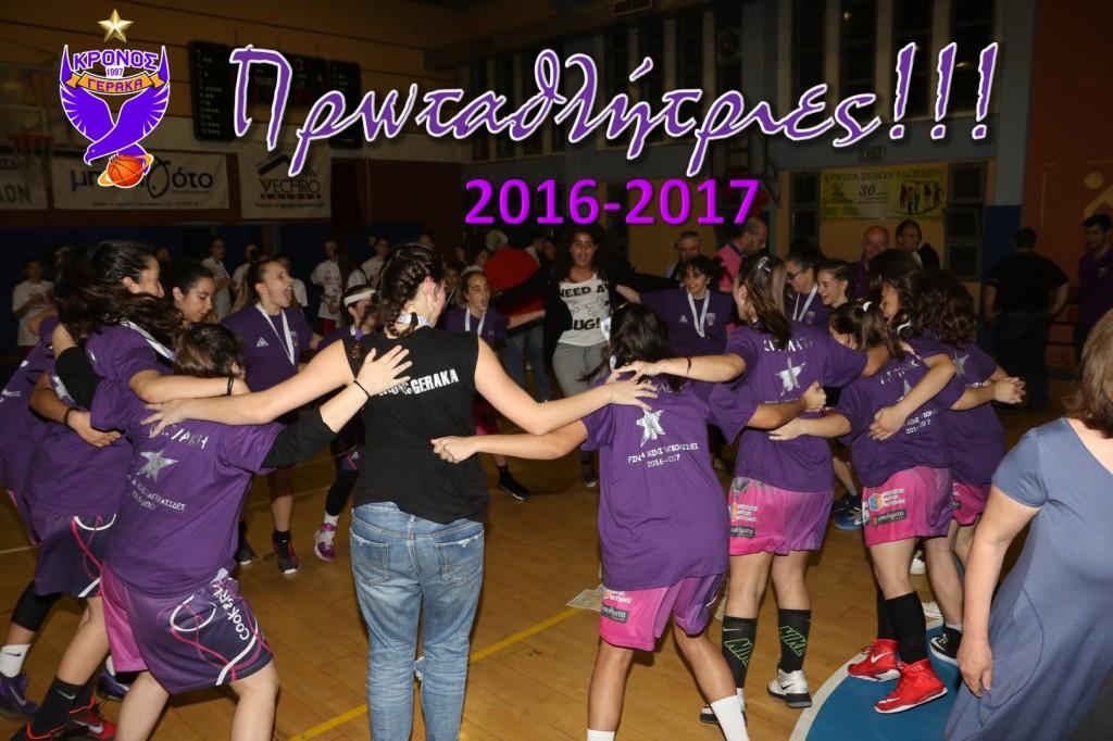 Pagkorasides_2016-2017_KRONOS_Champions2