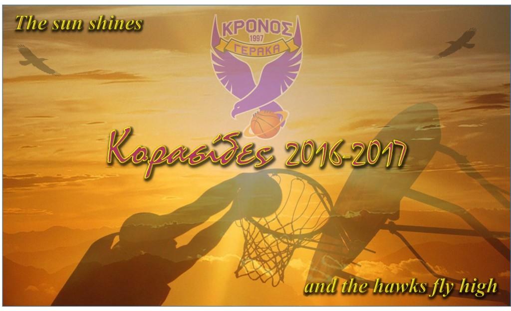 Korasides_2016-2017_the_sun_shines_the_hawks_fly_high