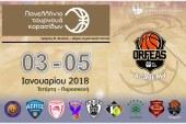 Οι κορασίδες του Κρόνου Γέρακα υποδέχονται τη νέα χρονιά με μπάσκετ, ταξιδεύοντας στις Σέρρες.