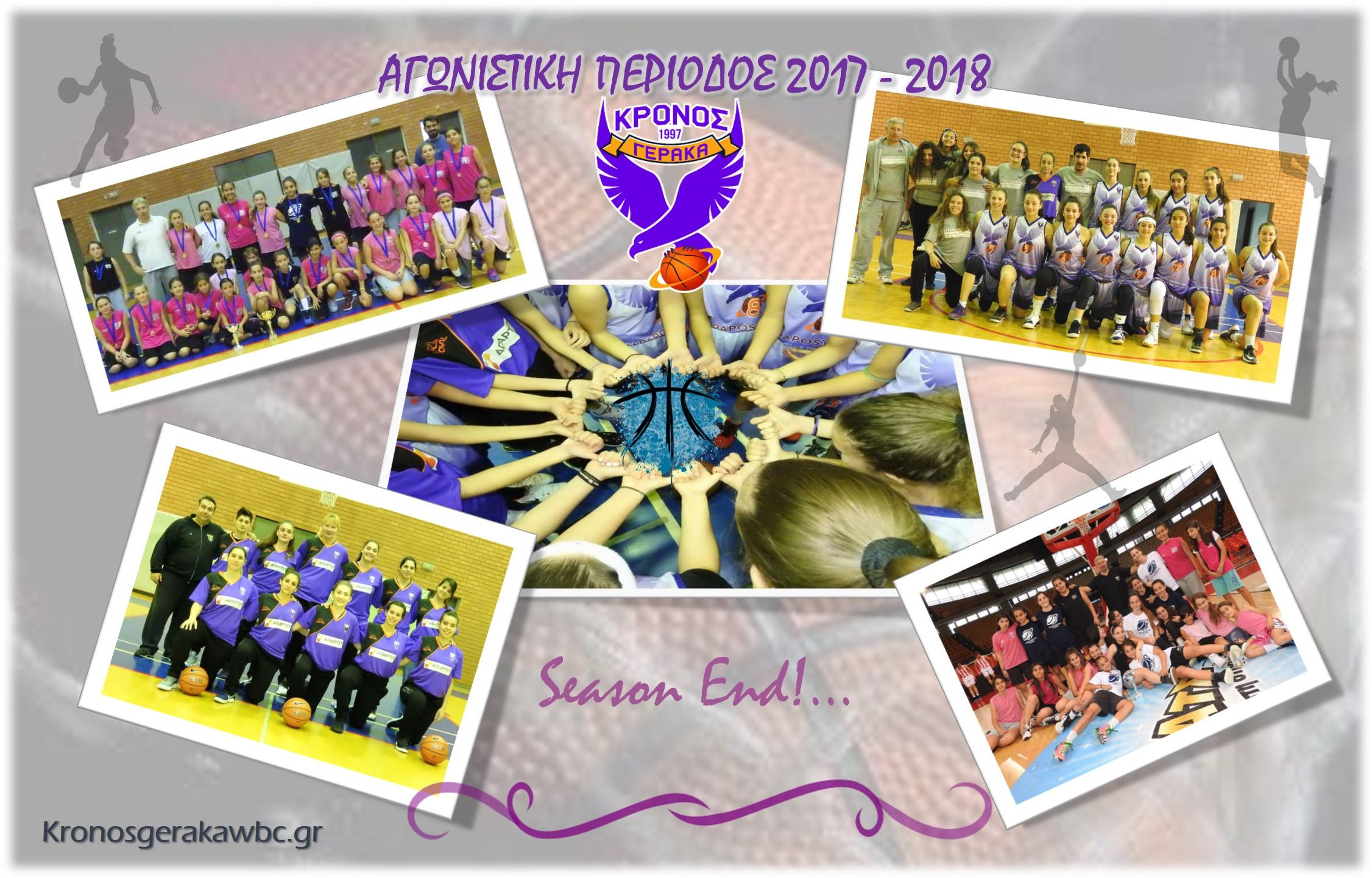Λήξη season 2017-2018