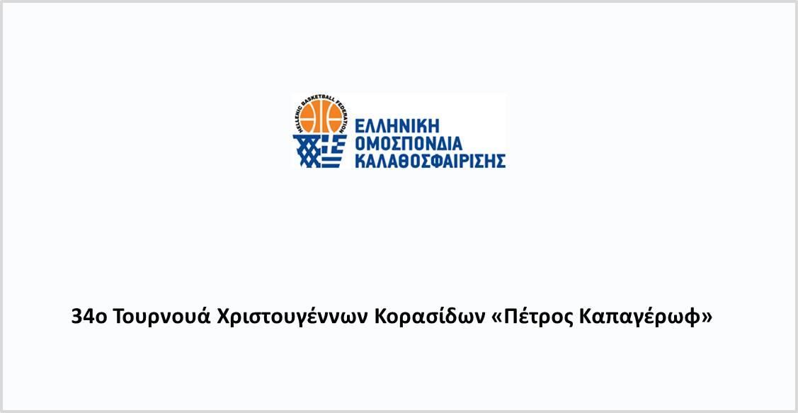 Ανακοίνωση ΕΟΚ:  34ο Τουρνουά Χριστουγέννων Κορασίδων «Πέτρος Καπαγέρωφ»