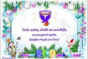 Καλές Γιορτές από τον ΚΡΟΝΟ ΓΕΡΑΚΑ