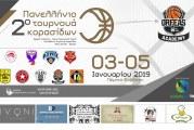 2ο Πανελλήνιο Τουρνουά Κορασίδων Ν. Σκοπού Σερρών