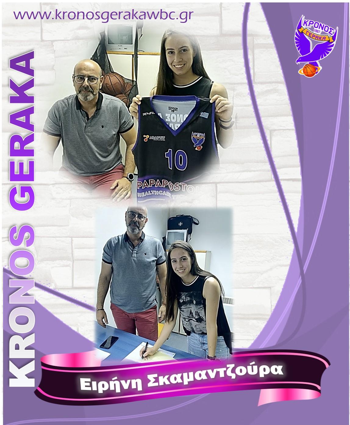 Skamantzoura_Afisa