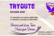 Tryouts Κορασίδες – Νεανίδες Summer 2021